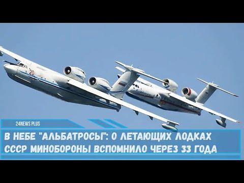 В небе 'Альбатросы'.ВМФ