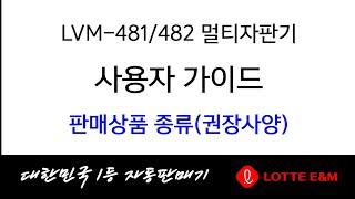 LOTTE E&M  LVM-481, LVM-48…