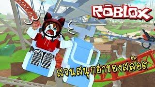 เมื่อท่านสล็อตลงทุนสร้างสวนสนุก | Roblox [zbing z.]