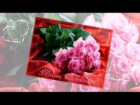 Красивое видео поздравление маме с днем рождения фото 947