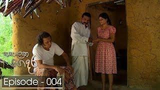 Ganga Langa Gedara | Episode 04 - (2018-07-19) | ITN Thumbnail