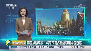 [中国财经报道]泰国旅游局长:将采取更多措施吸引中国游客| CCTV财经