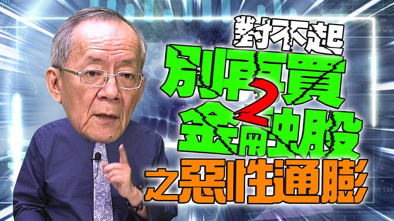 【財經龍捲風】對不起別再買金融股2之惡性通膨 Mr.李永年