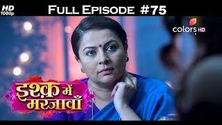 Ishq Mein Marjawan - Full Episode 75 - With English Subtitles