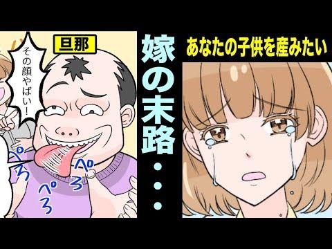 【漫画】ブサイクな旦那と結婚をするとどうなるのか?ブサイクな旦那を愛した嫁の末路・・(マンガ動画)