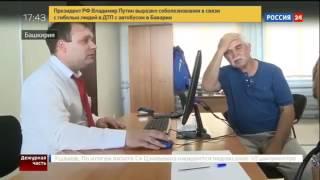 Скандал в автосалоне Браво Авто - город Уфа