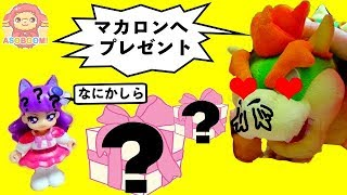 PreCure:Bowser presents something to Cure Macaron❤️What's inside?? Kids Anime Toy ASOBOOM!