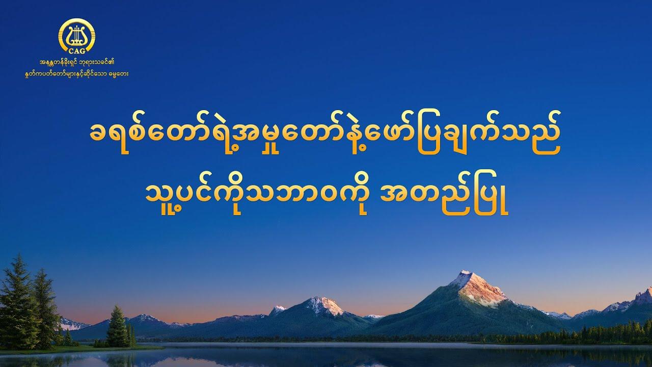 2021 Myanmar Praise Song With Lyrics - ခရစ်တော်ရဲ့အမှုတော်နဲ့ဖော်ပြချက်သည် သူ့ပင်ကိုသဘာဝကို အတည်ပြု