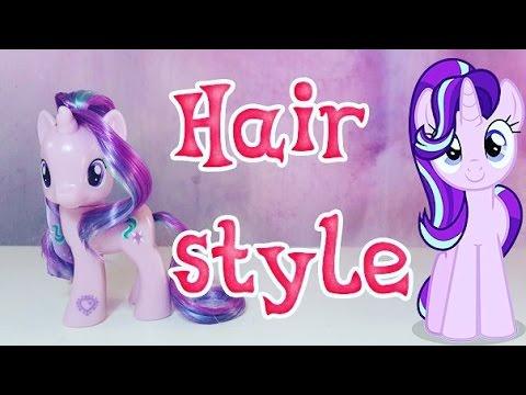 HAIR STYLE (S6) STARLIGHT GLIMMER [MLPLifeFIM]