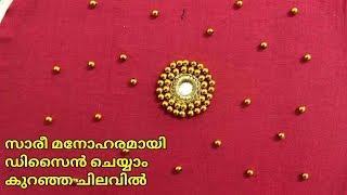 Saree designing malayalam / How to design saree malayalam