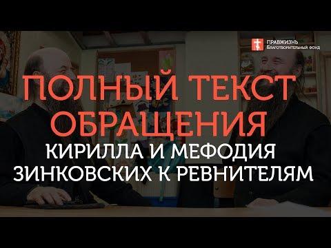 Полный текст обращения Кирилла и Мефодия Зинковских к ревнителям
