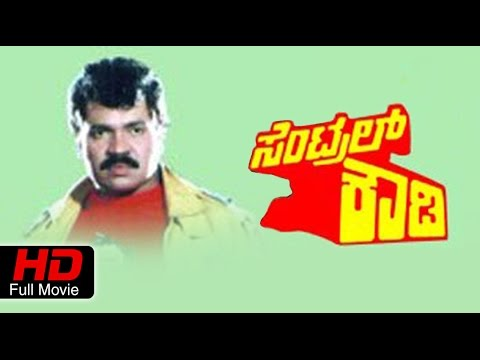 Central Rowdy Kannada Movie Full HD | Action | Tiger Prabhakar, Anjana, Doddanna |Latest 2016 Upload