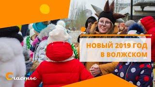 Встречаем Новый 2019 год в Волжском!
