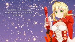 テレビアニメ【Fate/EXTRA Last Encore OP】 Bright Burning Shout full...