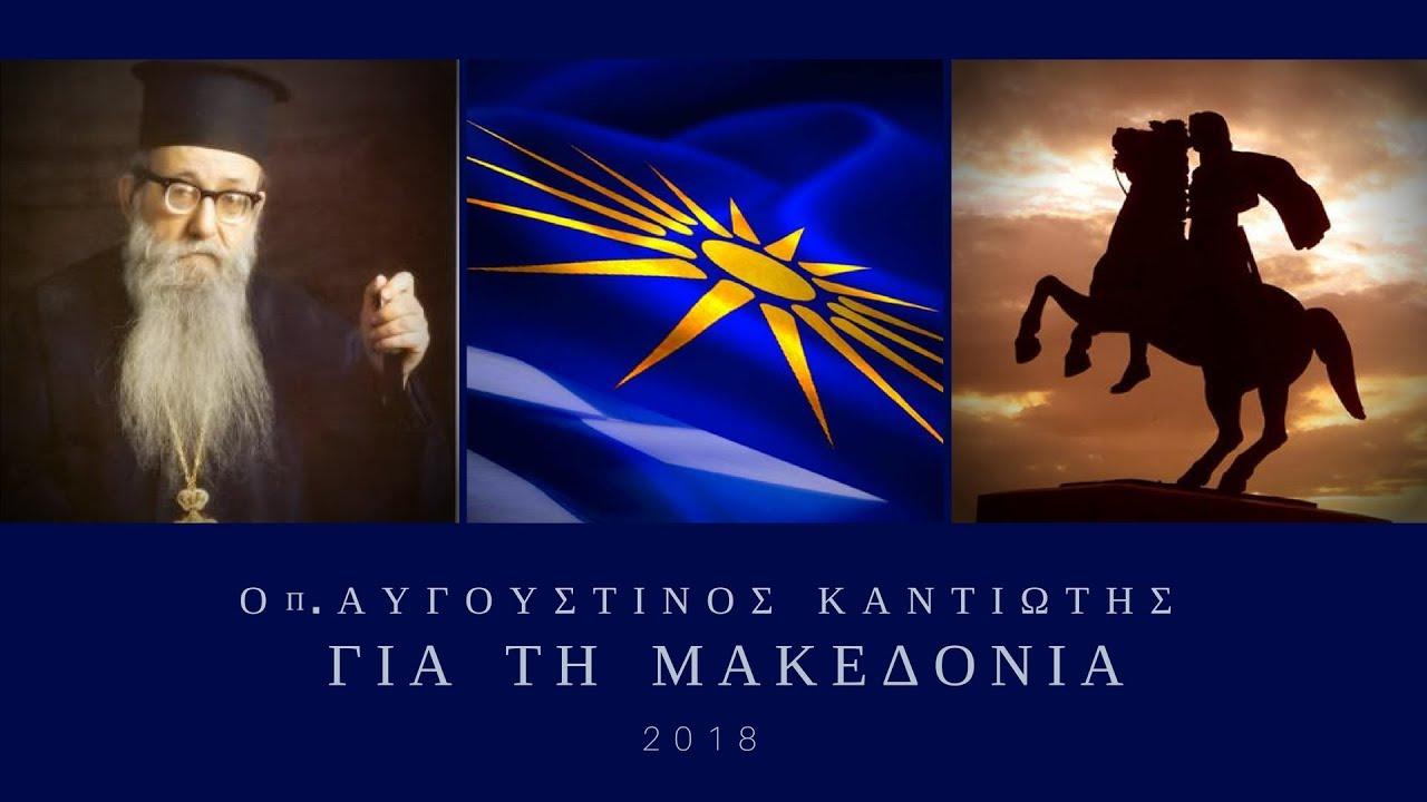 Αποτέλεσμα εικόνας για αυγουστινος καντιωτης για μακεδονια