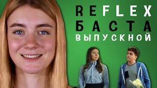 Баста - Выпускной (РЕФЛЕКС на клип)