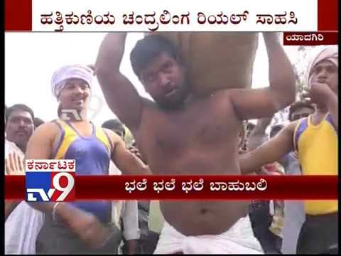 Real Bahubali in Yadgir, he Lifts more 160 kg Weight Bag and many more