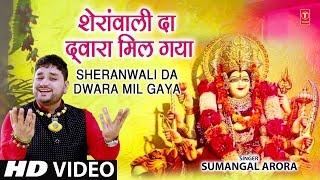 Sheranwali Da Dwara Mil Gaya I Devi Bhajan I SUMANGAL ARORA I Full HD Song I Maa Ka Sher
