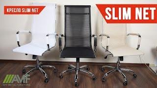 Хай тек офисное кресло Slim Net / Слим Нет. Обзор кресла от компании AMF