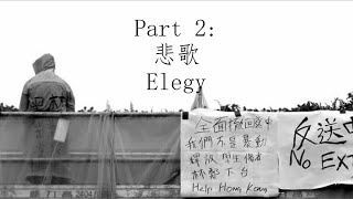 "《願榮光歸香港 》《香港狂想曲2020  第2部 - 悲歌》""Glory to Hong Kong"" ""Hong Kong Rhapsody 2020  Part 2"""