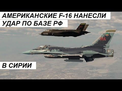 СРОЧНО!!! АМЕРИКАНСКИЕ F-16 НАНЕСЛИ УДАР ПО РАСПОЛОЖЕНИЮ РОССИЙСКИХ БАЗ В СИРИИ - НОВОСТИ МИРА