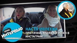 Настя Ивлеева про тачки, Элджея и успех в Инстаграм / Somanyhorses.ru