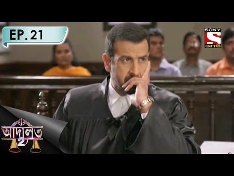 Adaalat 2 - আদালত-2 (Bengali) - Ep 21 - Himmat's Murder Mystery thumbnail
