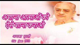 Avyakt Murli 01 - 06 -1973 | अशान्त आत्माओं को ऐसे शान्त कराओ |अमूल्य रत्न 297 | अव्यक्त मुरली