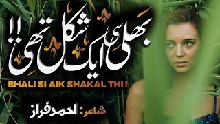 Bhale Dino Ki Baat Hai | Ahmad Faraz | Zia Anjum