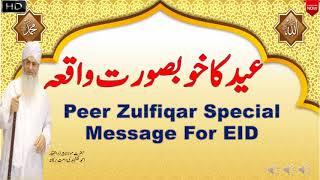 Eid Ka Khubsurat Waqea    Eid Special Message By Peer Zulfiqar