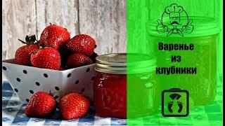 ЛУЧШИЕ РЕЦЕПТЫ ЗАГОТОВОК НА ЗИМУ | Варенье Из клубники | Вкусные рецепты с фото