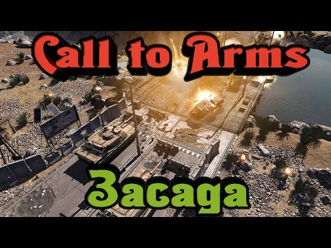 Call to Arms - Самая ОФИГЕННАЯ онлайн стратегия