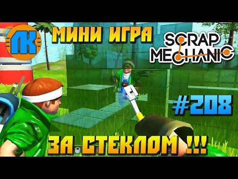 THE PROJECT BEHIND THE GLASS \ MINI GAME \ GAME Scrap Mechanic \ DOWNLOAD \ СКАЧАТЬ СКРАП МЕХАНИК !