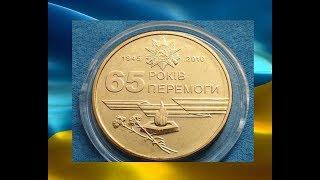 РЕАЛЬНАЯ ЦЕНА МОНЕТЫ 1 гривна  2010 года 65 лет победы в ВОВ 1941 - 1945 нумизматика Украина
