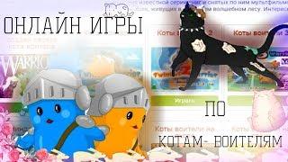онлайн игры по КОТАМ-ВОИТЕЛЯМ