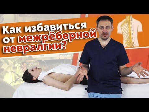 Почему болит в груди? | Межреберная невралгия | Как снять боль в грудной клетке?