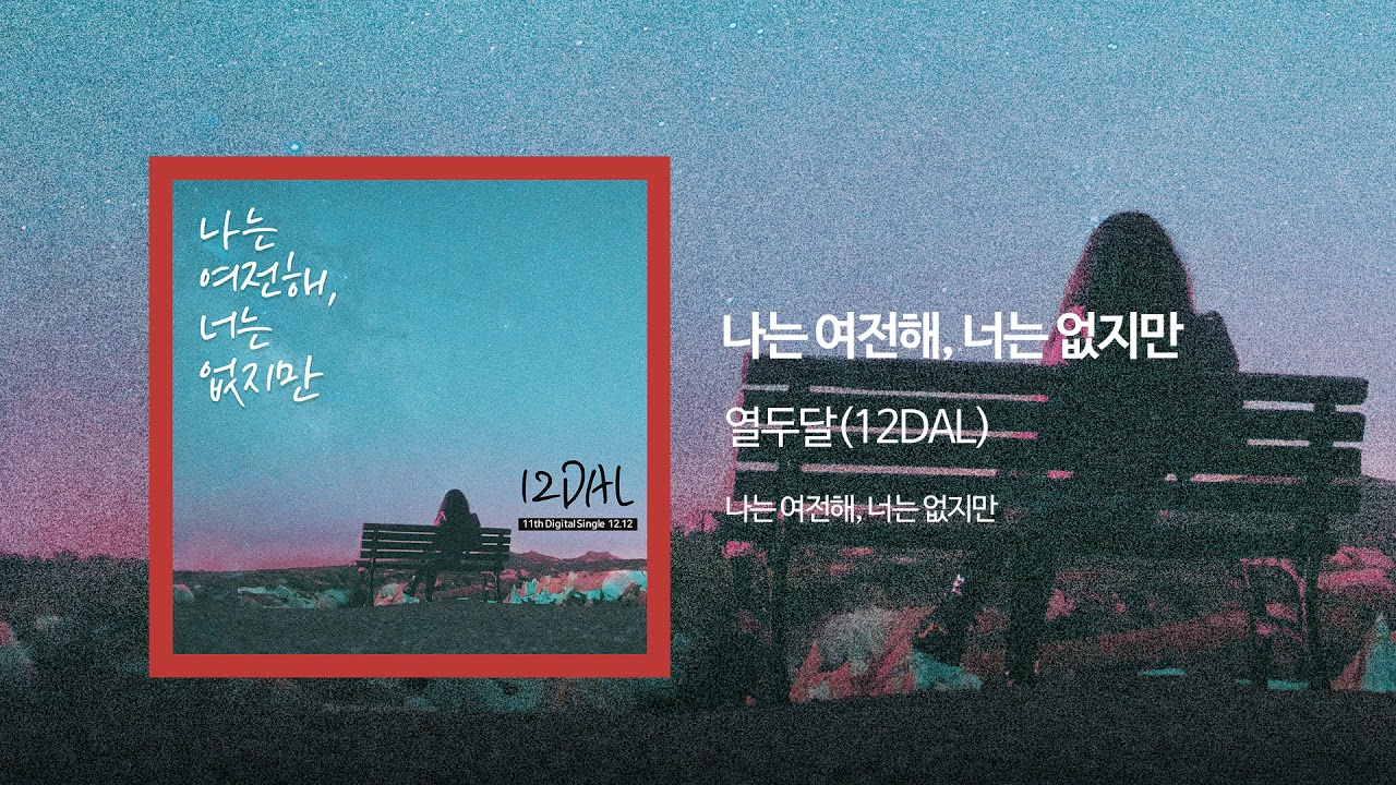 나는 여전해, 너는 없지만(Still The Same Without You) - 열두달(12DAL) Official Audio