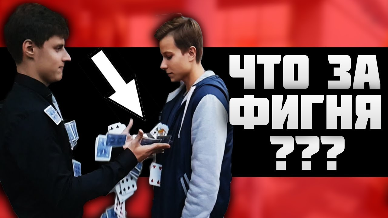 ТУПЫЕ ФОКУСЫ / ПРАНК