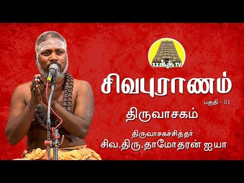 திருவாசகம்   | Thiruvasagam | சிவ புராணம் பகுதி - 01 | Sivapuranam Part - 01 | Siva Dhamodharan Ayya