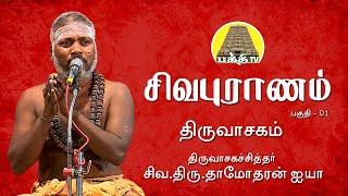 திருவாசகம்   | Thiruvasagam | சிவ புராணம் பகுதி - 01 | Sivapuranam Part - 01 | Siva Dhamodharan Ayya Video