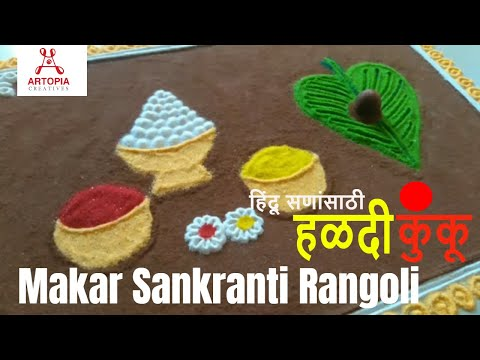 Small n Quick Easy Poster Rangoli Design | Makar Sankranti Special Rangoli kolam | Artopia Creatives