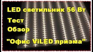 "Квадратный LED светильник ""Офис ViLED призма"" 56 Вт обзор и тест"