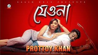 Jeyo Na Prottoy Khan Mp3 Song Download