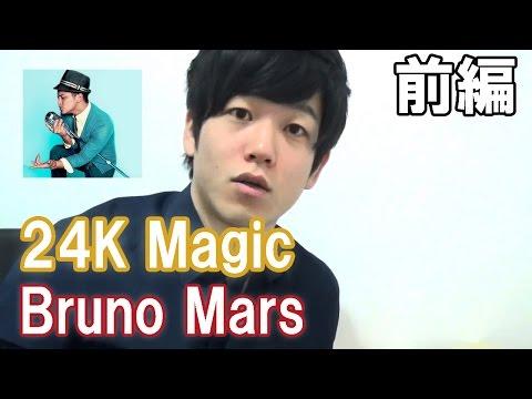 【前編】Bruno Marsの24K Magicの歌詞を使って英語勉強してみた