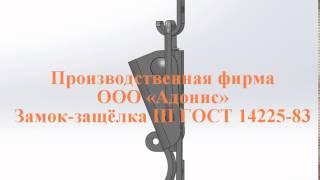Замок 3 ГОСТ 14225-83(Производственная фирма ООО
