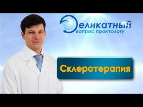 Склеротерапия в МЦ Global clinic