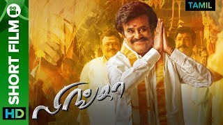 Lingaa | Tamil Short Film | Special Edition | Full Movie Live On Eros Now