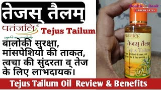 Patanjali Tejus Tailum || Review and Benefits || तेजस् तैलम् के फायदे || Health Rank