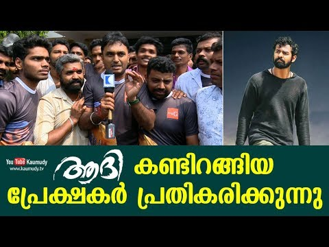 Aadhi  Malayalam Movie | Theatre Response after First Day First Show
