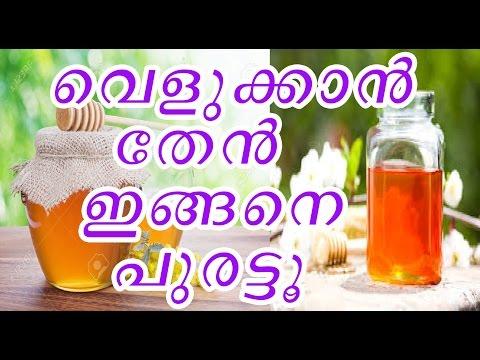 തേന് കൊണ്ടു വെളുക്കാന് വിദ്യകള്-Malayalam Health Tips/Malayalam Beauty Tips